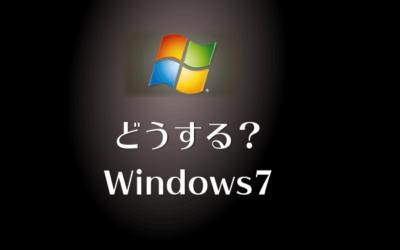 どうする、Windows7