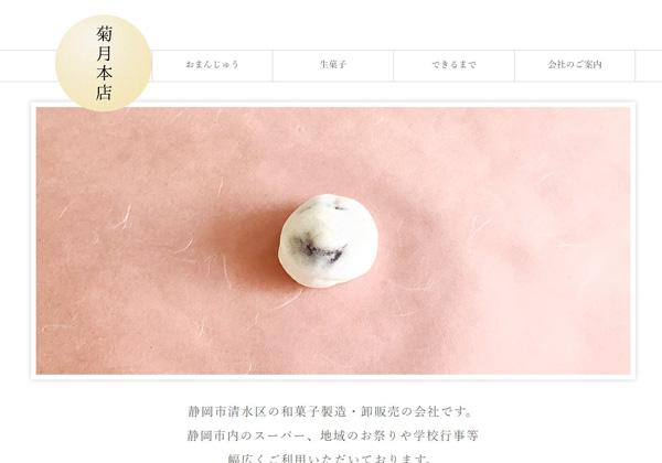 スマイルファクトリー静岡 ホームページ制作事例 菊月本店