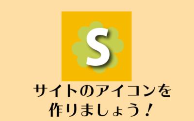 サイトのアイコン作成!