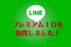 LINEのプレミアムID