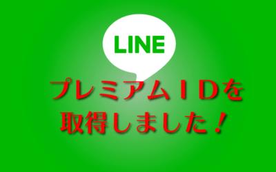 LINEのプレミアムID取得