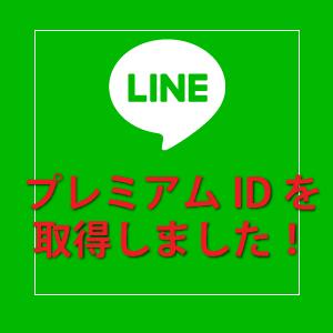 LINE プレミアムID 取得