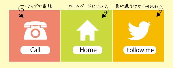 スマイルファクトリー静岡 LINEのリッチメニュー