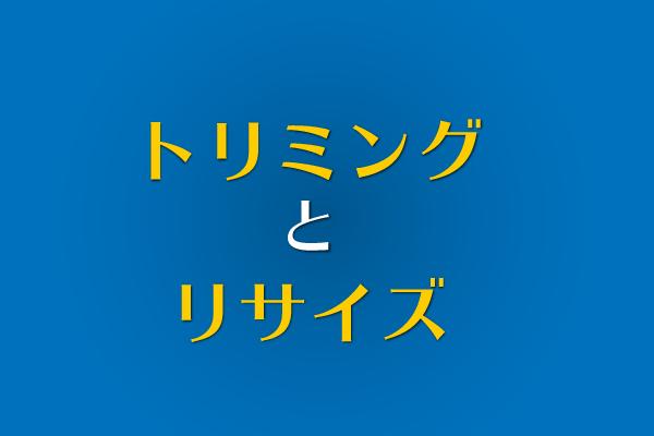 スマイルファクトリー静岡 画像トリミング
