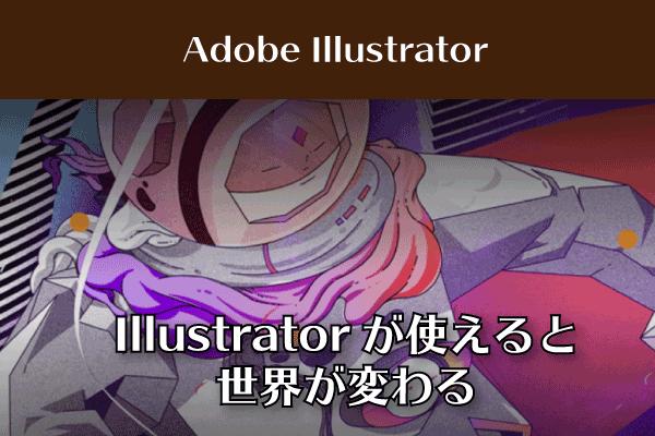 スマイルファクトリー静岡 Illustrator講座