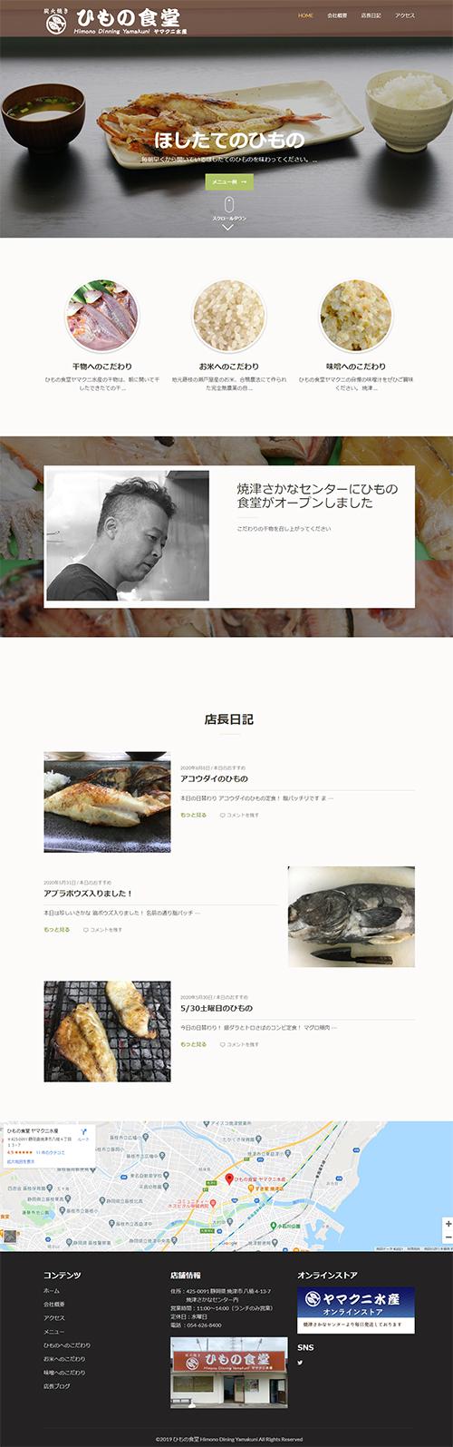 ひもの食堂ヤマクニ水産
