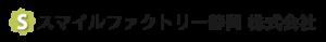スマイルファクトリー静岡株式会社