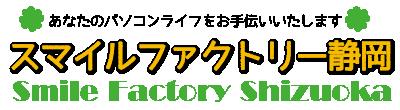 スマイルファクトリー静岡